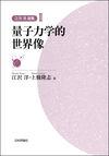 量子力学的世界像 - 江沢 洋(編集)…他1名 | 日本評論社