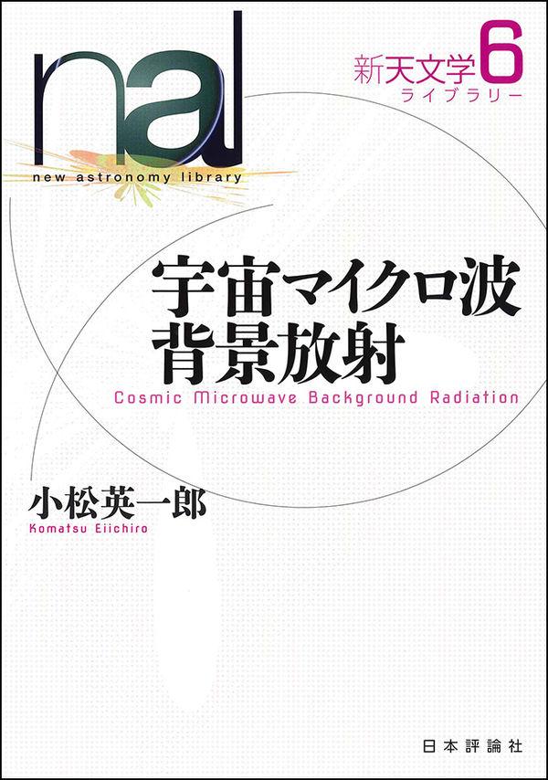 宇宙マイクロ波背景放射 小松英一郎(著/文) - 日本評論社 | 版元ドットコム