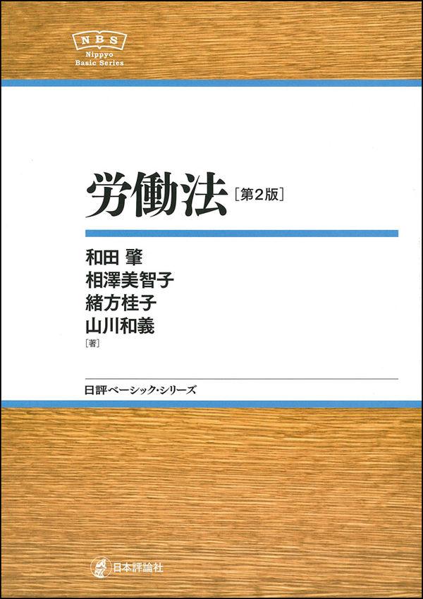 労働法 和田 肇(著/文) - 日本評論社 | 版元ドットコム