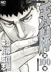 天牌 (100) - 来賀 友志(著/文)…他1名 | 日本文芸社