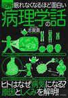 眠れなくなるほど面白い 図解 病理学の話 - 志賀 貢(監修)   日本文芸社