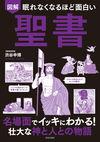 眠れなくなるほど面白い 図解 聖書 - 渋谷 申博(著/文)   日本文芸社