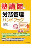 塾講師の労務管理ハンドブック - 長﨑 明子(著/文) | 日本法令