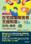 よくわかる在宅就業障害者支援制度の活用と事例 ~みなし雇用のすすめ - 出縄 貴史(著/文)…他1名 | 日本法令