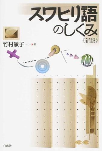 スワヒリ語のしくみ《新版》 竹村 景子(著/文) - 白水社