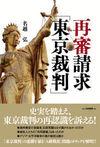 再審請求「東京裁判」 - 名越 弘(著/文) | 白桃書房