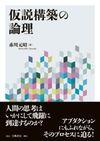 仮説構築の論理 - 赤川 元昭(著/文) | 白桃書房