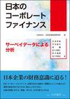 日本のコーポレートファイナンス - 花枝 英樹(著/文)…他5名 | 白桃書房