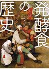発酵食の歴史 - マリ=クレール・フレデリック(著/文)…他1名 | 原書房
