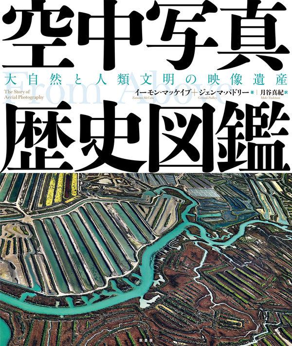 空中写真歴史図鑑 イーモン・マッケイブ(著/文) - 原書房