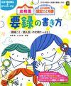 幼稚園 幼保連携型認定こども園の 要録の書き方 - 無藤 隆(著/文   編集)…他1名   ひかりのくに