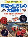 海辺の生きもの大探検! - 川嶋 一成(著/文) | PHP研究所