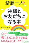 斎藤一人 神様とお友だちになる本 - みっちゃん先生(著/文) | PHP研究所