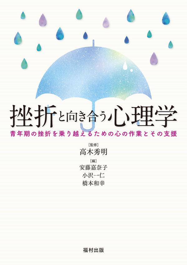 挫折と向き合う心理学 高木 秀明(監修) - 福村出版