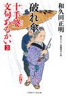 破れ傘 十手婆 文句あるかい3  - 和久田 正明(著/文)…他1名   二見書房