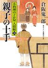 親子の十手 小料理のどか屋 人情帖26 - 倉阪 鬼一郎(著/文)…他1名   二見書房