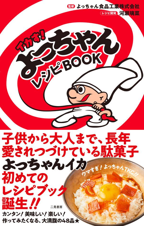 レシピはSNSコンテンツの大定番。よっちゃんイカがレシピ本?!