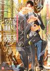 アルファの寵愛 ~パブリックスクールの恋~ - ゆりの 菜櫻(著/文)…他1名 | 二見書房