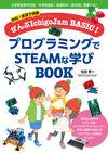 学校・家庭で体験ぜんぶIchigoJam BASIC! プログラミングでSTEAMな学びBOOK - 松田孝(著/文) | フレーベル館