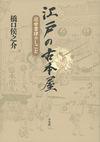 江戸の古本屋 - 橋口 侯之介(著/文)   平凡社