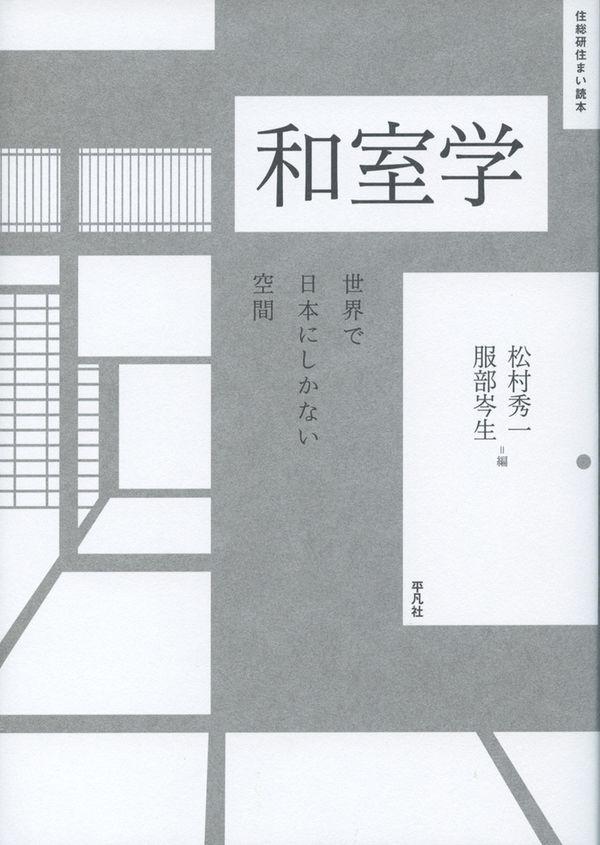 和室学 松村 秀一(編集) - 平凡社