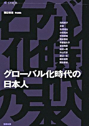グローバル化時代の日本人 池尾 愛子(著) - 勉誠 | 版元ドットコム