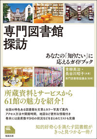 専門図書館探訪 青柳英治(著/文) - 勉誠出版