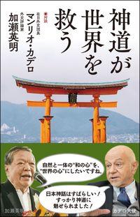 神道が世界を救う マンリオ・カデロ(著/文) - 勉誠出版 | 版元ドットコム
