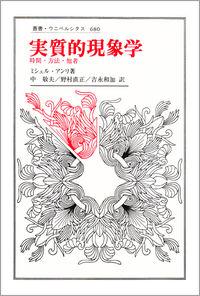 実質的現象学 M.アンリ(著) - 法政大学出版局 | 版元ドットコム