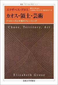 『カオス・領土・芸術: ドゥルーズと大地のフレーミング』