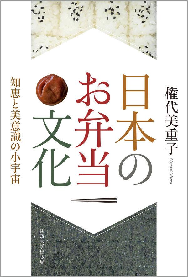 日本のお弁当文化 権代 美重子(著) - 法政大学出版局