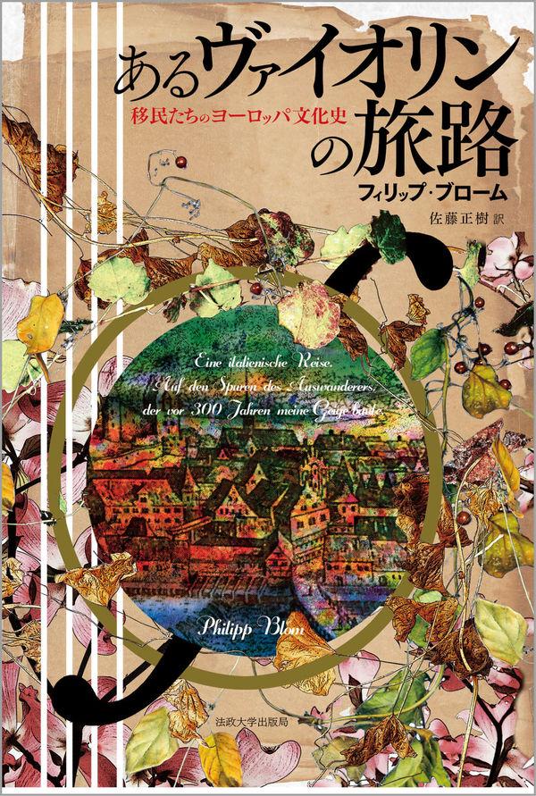 あるヴァイオリンの旅路 フィリップ・ブローム(著) - 法政大学出版局