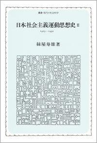 日本社会主義運動思想史 Ⅱ 絲屋 ...
