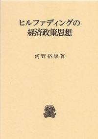 ヒルファディングの経済政策思想 | 法政大学出版局
