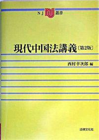 現代中国法講義 西村 幸次郎(編)...