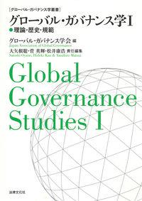 グローバル・ガバナンス学Ⅰ 理論...