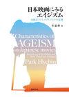 日本映画にみるエイジズム - 朴 蕙彬(著/文) | 法律文化社