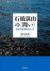 石橋湛山の〈問い〉 - 望月 詩史(著/文) | 法律文化社