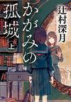 かがみの孤城 上 - 辻村 深月(著/文) | ポプラ社