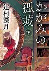 ([つ]1-2)かがみの孤城 下 - 辻村 深月(著/文) | ポプラ社