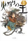 火狩りの王〈一〉 春ノ火 - 日向理恵子(著/文)…他1名   ほるぷ出版