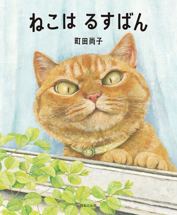 ねこは るすばん 町田 尚子(著/文) - ほるぷ出版