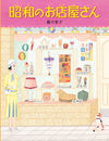 昭和のお店屋さん - 藤川智子(著/文)   ほるぷ出版