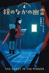 鏡のなかの幽霊 - ジョン ベレアーズ(著/文)…他1名 | ほるぷ出版