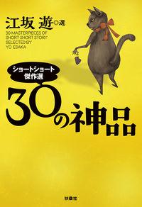 30の神品 ショートショート傑作選 江坂 遊(監修) - 扶桑社