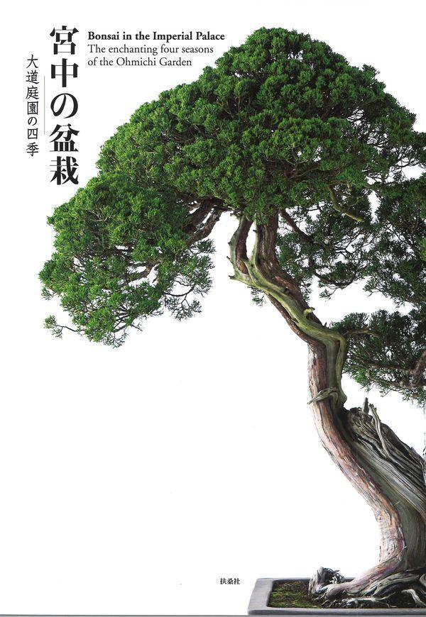 宮中の盆栽―大道庭園の四季 Bonsai in the Imperial Palace~The enchanting four seasons of the Ohmichi Garden 『皇室』編集部(著/文) - 扶桑社