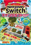 Nintendo Switch版 マインクラフト完全設計ガイド - 1   扶桑社
