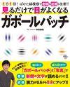 見るだけで目がよくなるガボールパッチ - 林田 康隆(監修) | 扶桑社