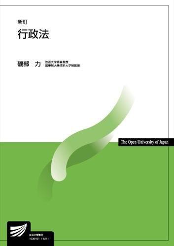 行政法 磯部 力(著) - 放送大学教育振興会 : NHK出版 | 版元ドットコム