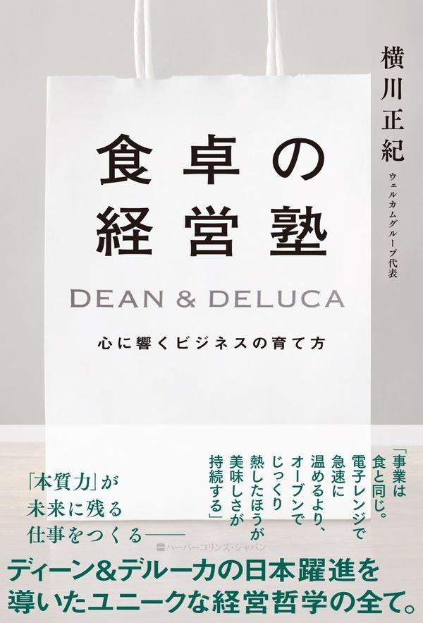 食卓の経営塾 DEAN & DELUCA 心に響くビジネスの育て方 横川正紀(著/文) - ハーパーコリンズ・ジャパン